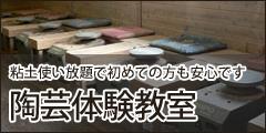 粘土使い放題で初めての方も安心です 陶芸体験教室
