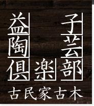 益子陶芸倶楽部