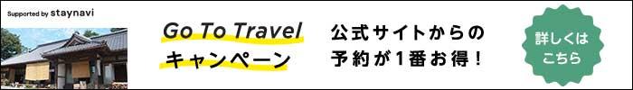 Go To travel キャンペーン 公式サイトからの予約が一番お得